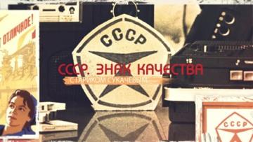 «СССР. Знак качества» с Гариком Сукачевым». «Космос страны Советов. Как мы были первыми»