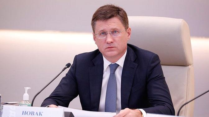 Путин назначил Новака вице-премьером