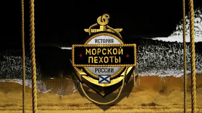 Д/с «История морской пехоты России» (12+) (Со скрытыми субтитрами)