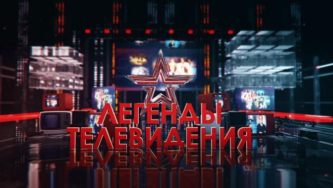 «Легенды телевидения». Сергей Капица (12+) (Со скрытыми субтитрами)