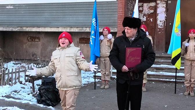 В Самарской области юнармейцы устроили праздник для ветерана ВОВ в честь его дня рождения