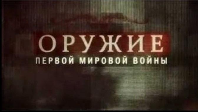 Д/с «Оружие Первой мировой войны». «Жатва смерти» (12+)