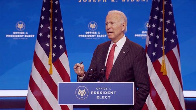 Байден представил новых кандидатов на ключевые посты в администрации