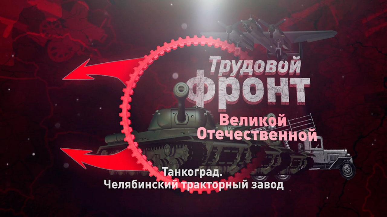 Д/с «Трудовой фронт Великой Отечественной». Танкоград. Челябинский тракторный завод