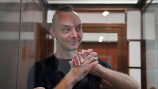 Суд продлил арест обвиняемому в госизмене Ивану Сафронову