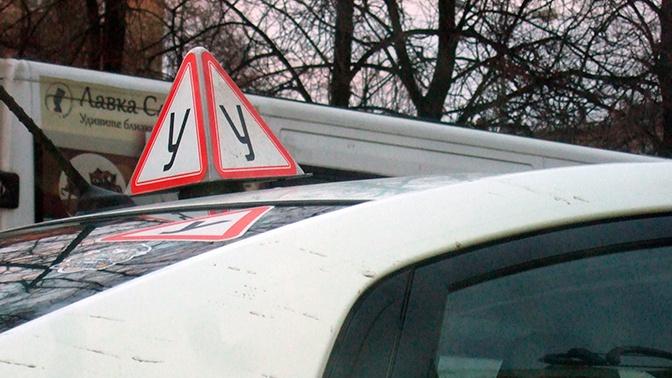 В МВД объяснили смысл нового регламента экзамена на права