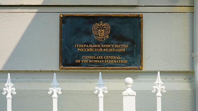 Российское генконсульство в США закроют из-за коронавируса