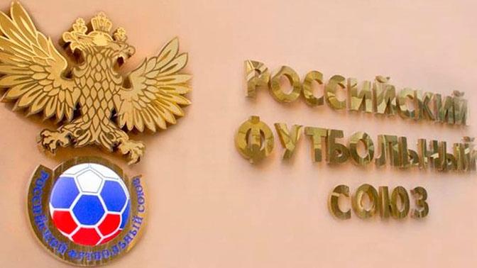 РФС выразил соболезнования в связи со смертью Виктора Понедельника