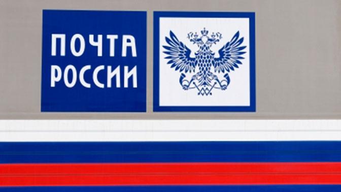 «Почта России» опровергла слухи о найме специалистов по мотивации