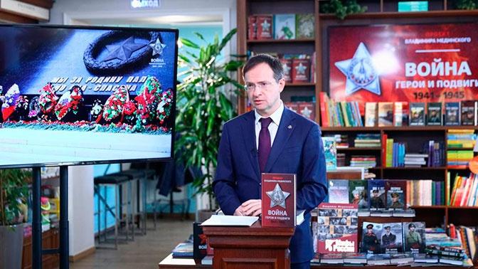 Мединский презентовал книгу «Война. Герои и подвиги»