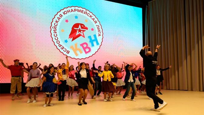 Финалисты Юнармейской лиги КВН провели репетицию под руководством режиссера Михаила Ярченко