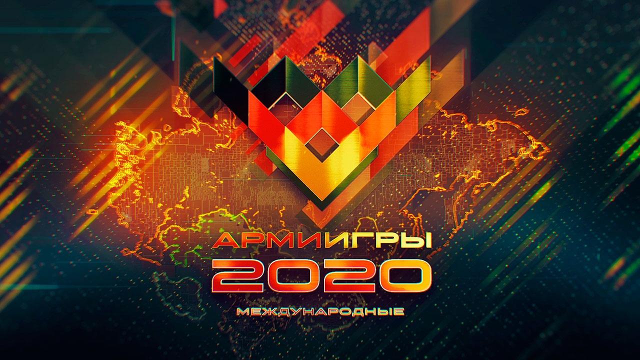 АрМИ-2020. Итоги