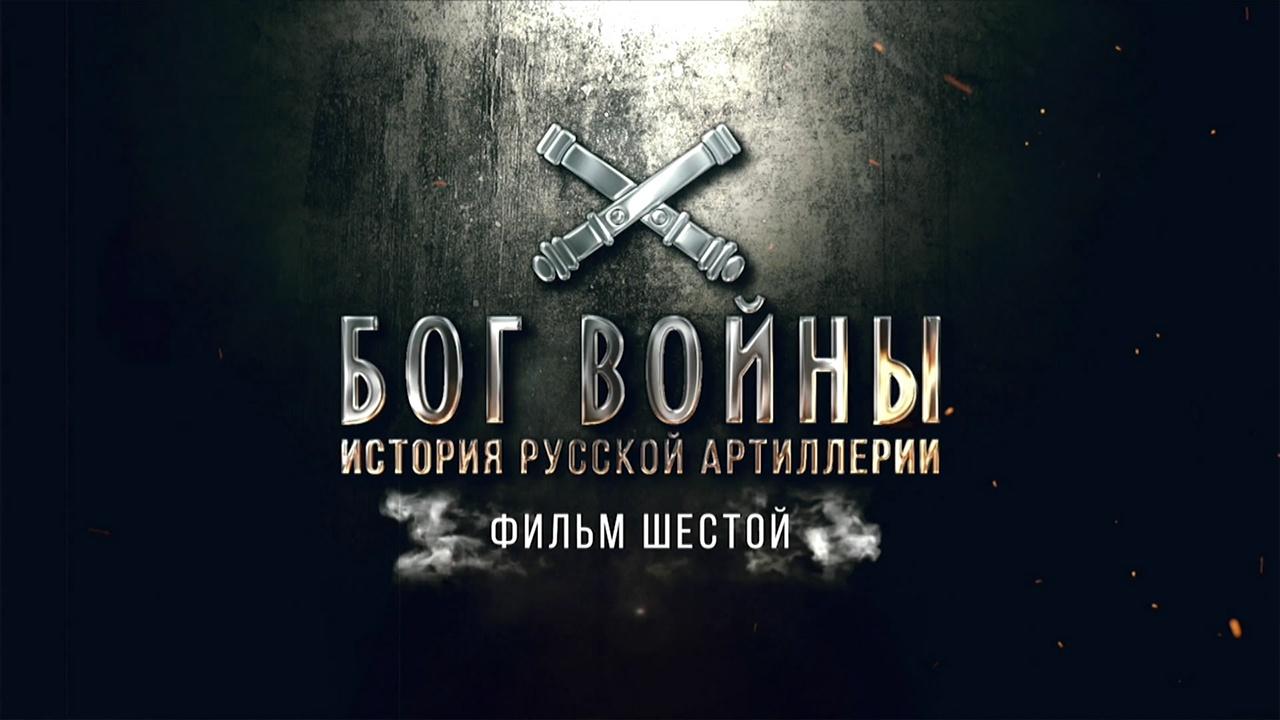 Д/с «Бог войны. История русской артиллерии». Фильм 6-й