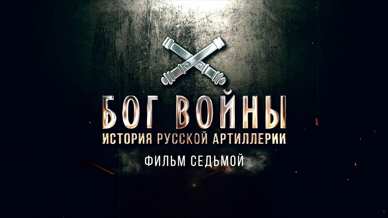 Д/с «Бог войны. История русской артиллерии». Фильм 7-й