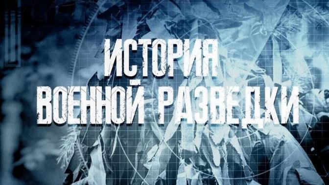 Д/с «История военной разведки». 4-я серия (12+)
