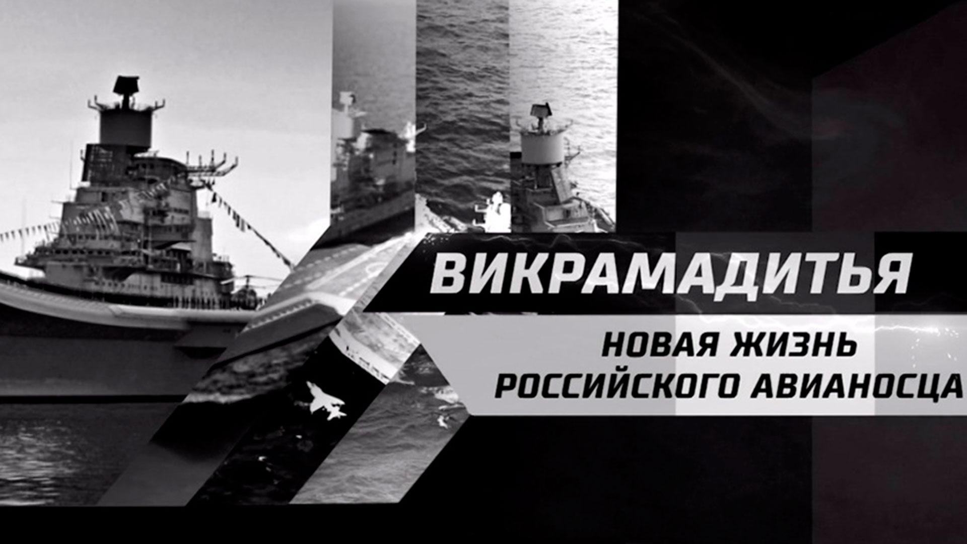 Д/с «Сила сотрудничества». «Викрамадитья. Новая жизнь российского авианосца»