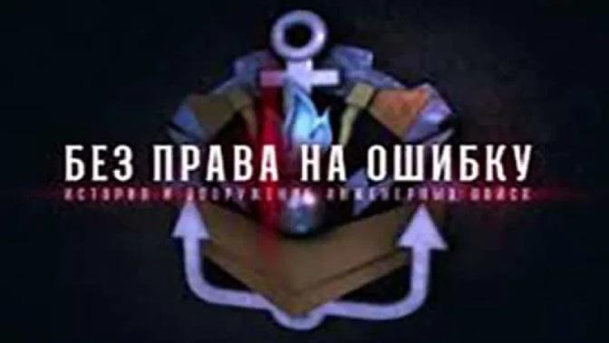 Д/с «Без права на ошибку. История и вооружение инженерных войск». 1-я серия (12+)