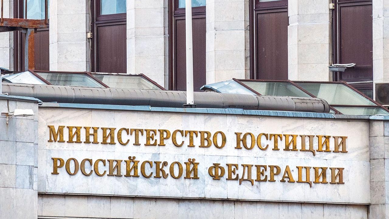 СМИ узнали о планах Минюста получить доступ к банковской тайне