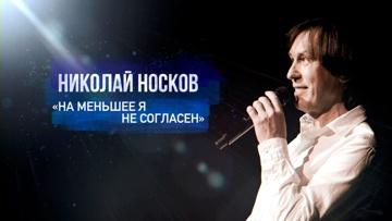 Д/ф «Николай Носков. На меньшее я не согласен»