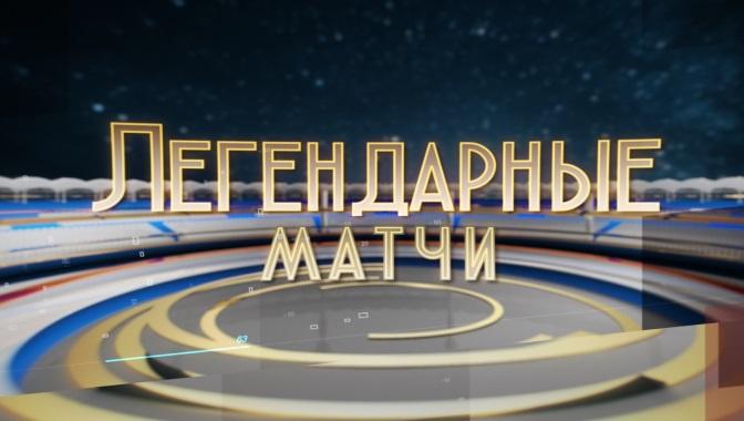 «Легендарные матчи». «Кубок вызова. 1979 год. Хоккей. Игра третья. СССР — НХЛ»
