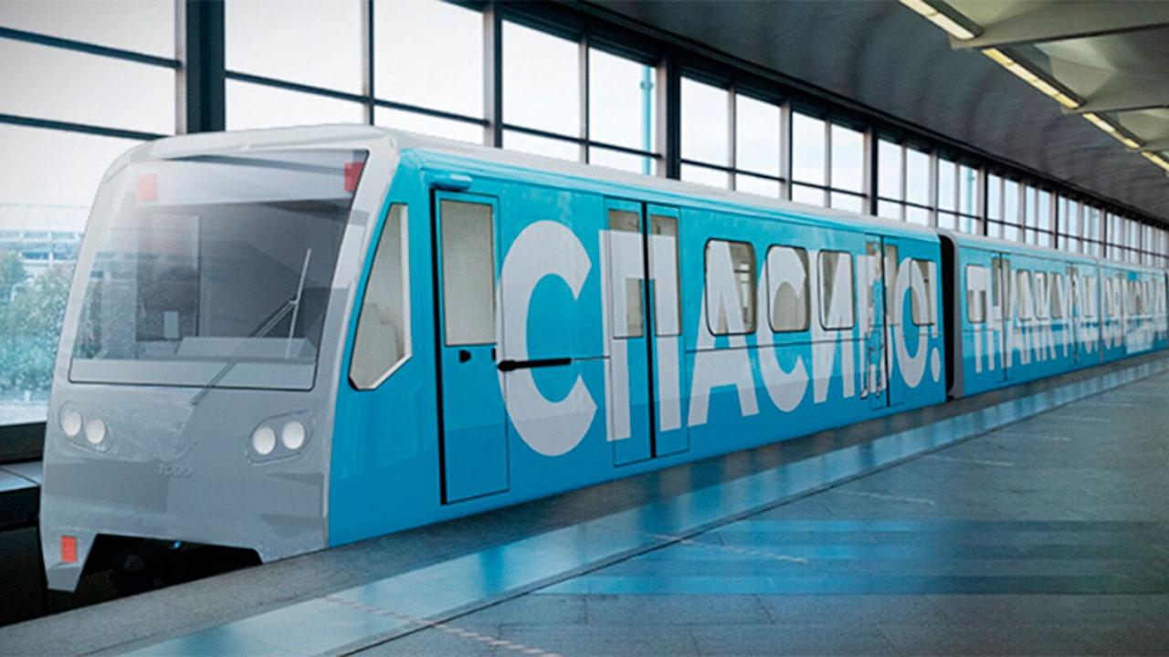 Москвичи выбрали дизайн поезда метро, посвященный врачам
