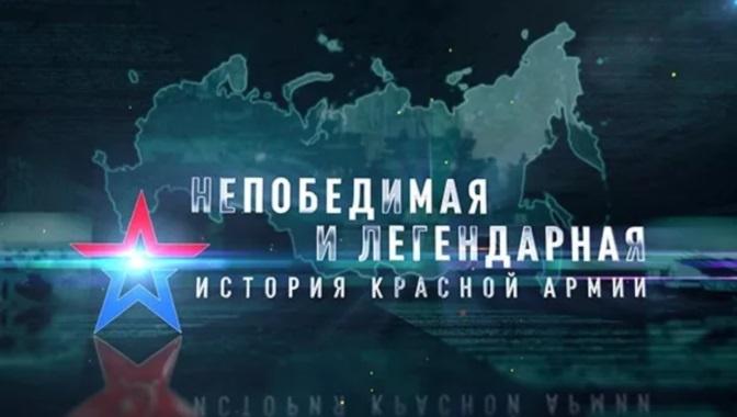 Д/с «Непобедимая и легендарная. История Красной армии». Продолжение (6+) (Со скрытыми субтитрами)