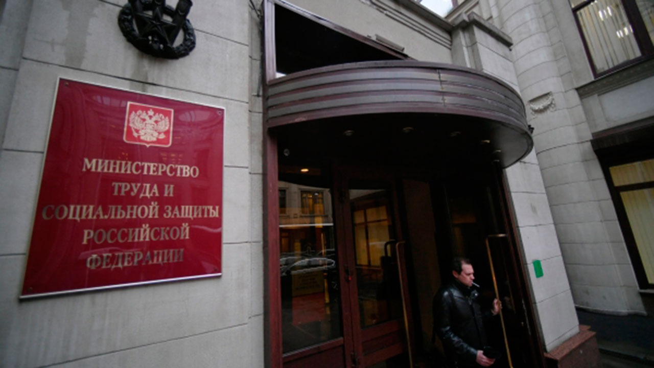 Минтруд: ситуация на рынке труда в РФ устойчиво стабилизируется