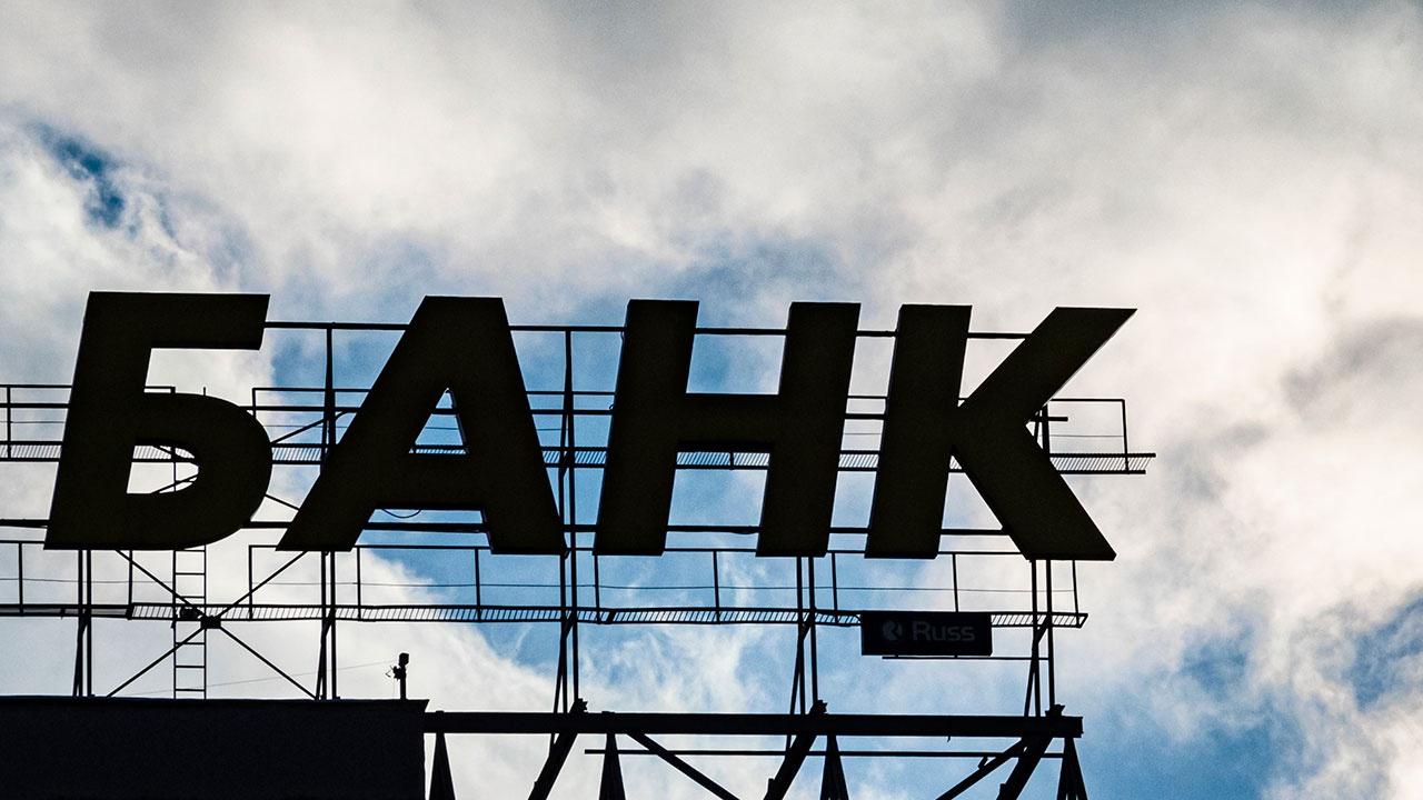 Аналитики подсчитали, сколько банков в РФ могут лишиться лицензии в 2021 году