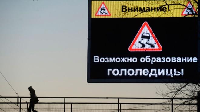 Москвичей предупредили о гололедице и сильном ветре до утра среды