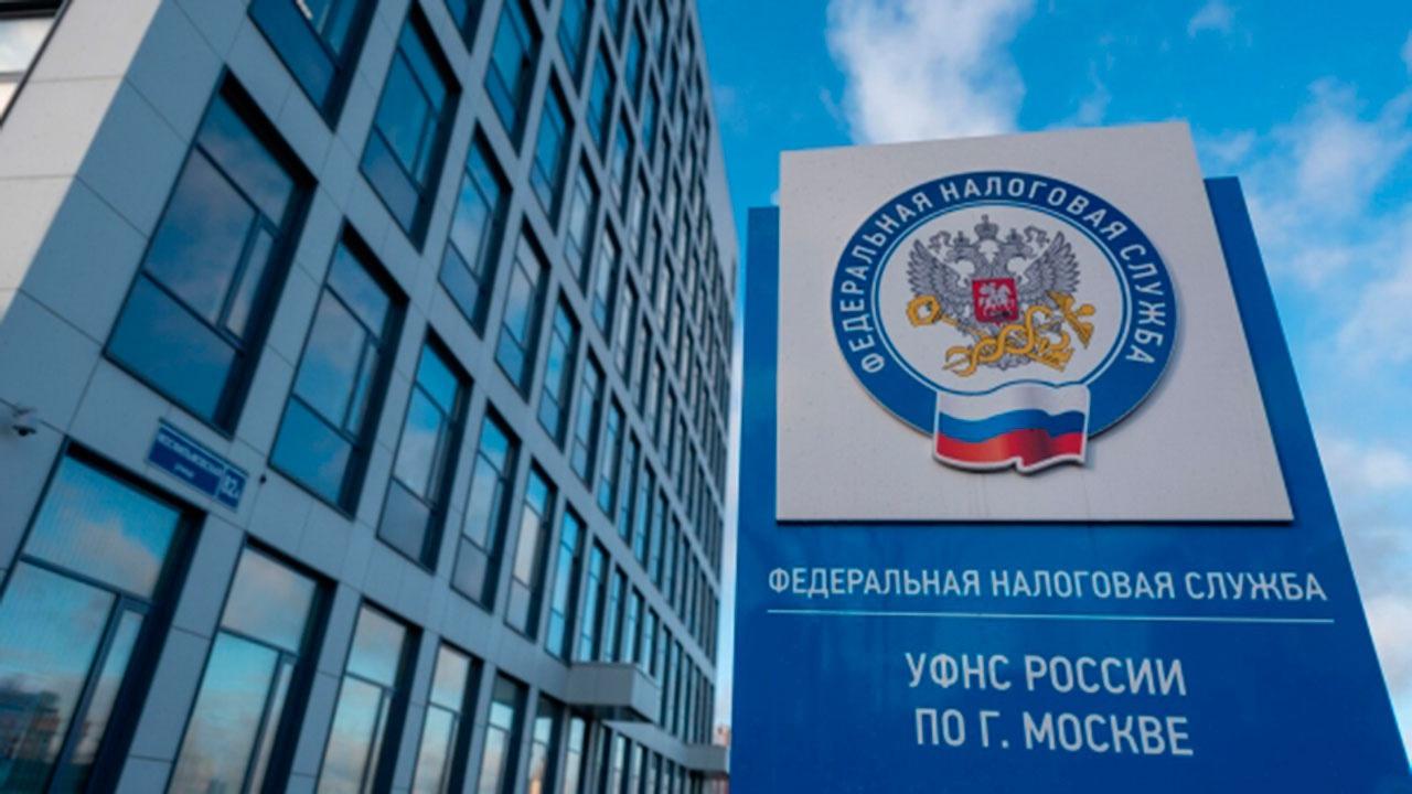 В ФНС заявили, что расширенный доступ к банковской тайне не затронет добросовестных граждан