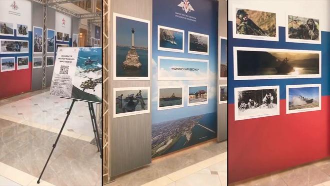 В Совфеде открылась передвижная фотовыставка «Крым: история и современность»