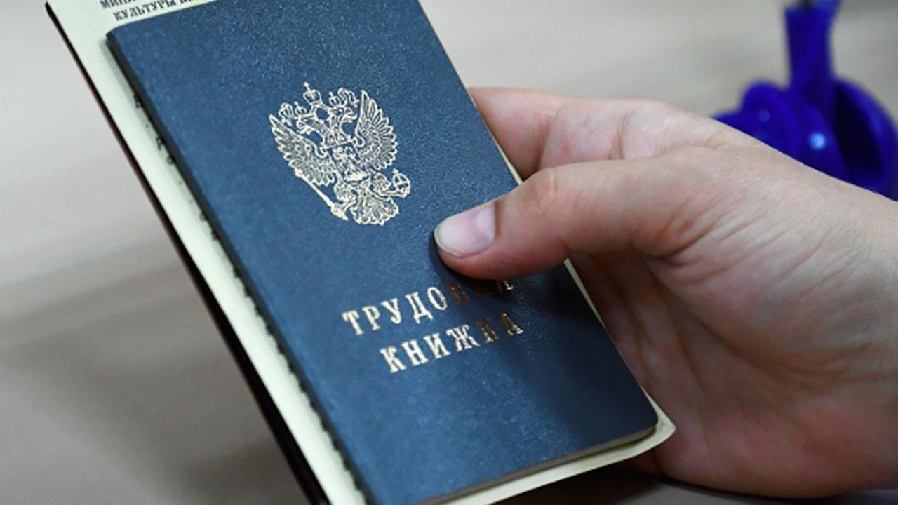 Минтруд заявил о снижении числа безработных в России