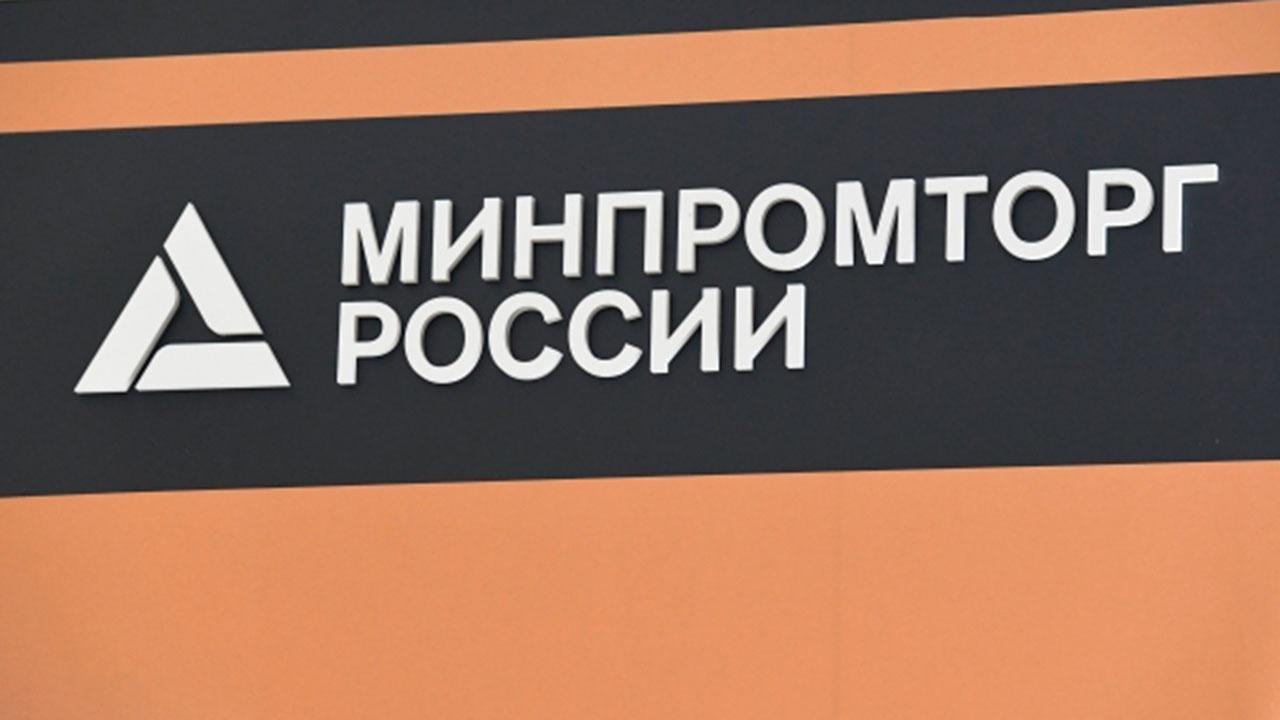 В Минпромторге рассказали об ответе России на санкции США