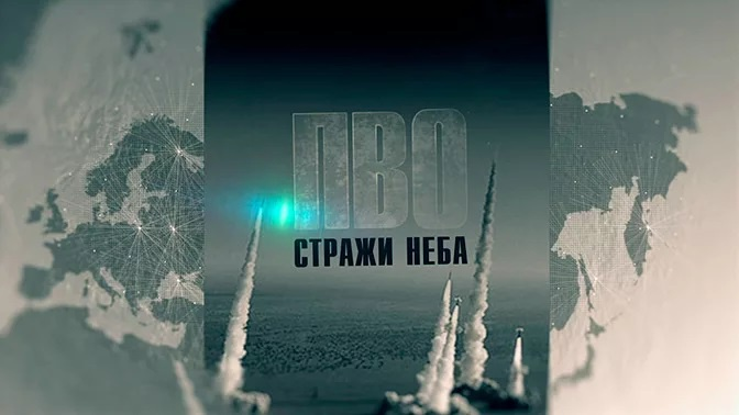 Д/с «ПВО: стражи неба». 1–4 серии (12+)
