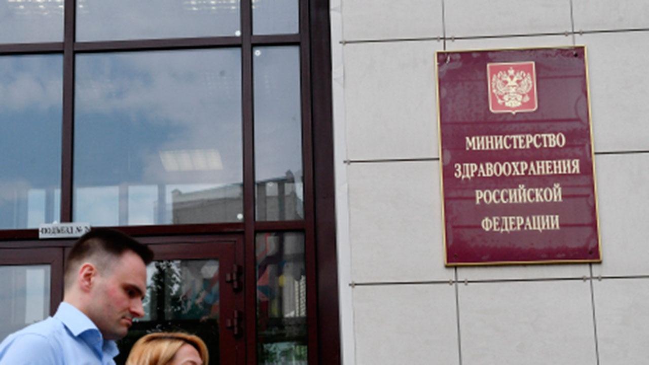 В Минздраве оценили ситуацию с коронавирусом в РФ