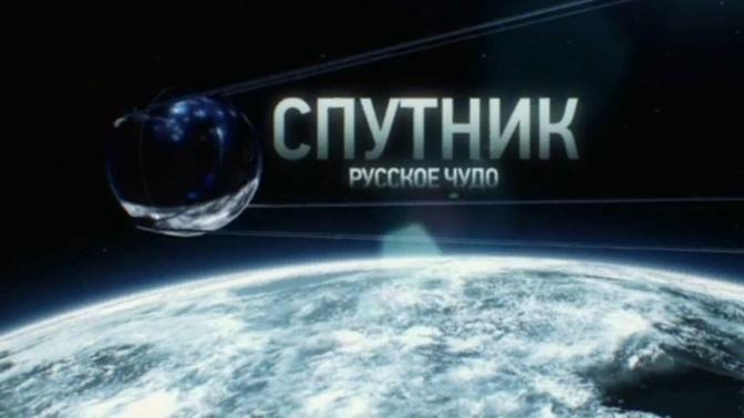 Д/ф «Спутник. Русское чудо» (6+)
