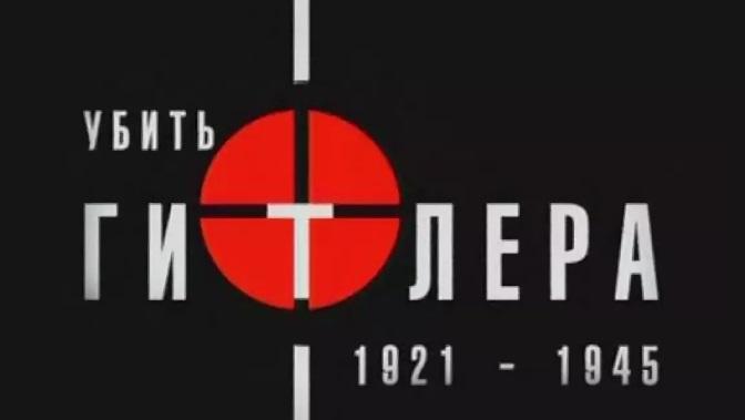 Д/ф «Убить Гитлера. 1921–1945» (16+)