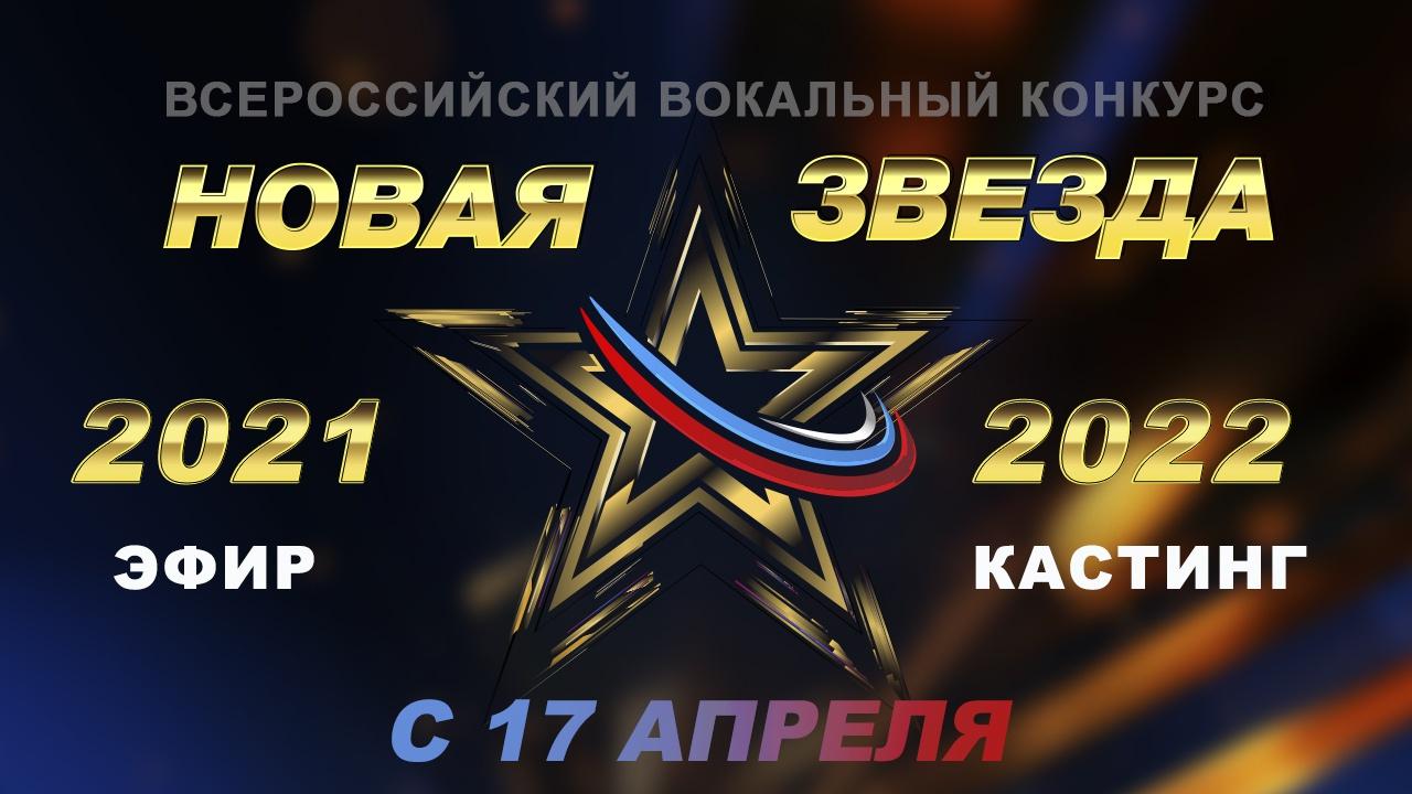 Правила подачи online-заявки на «Новая Звезда - 2022»