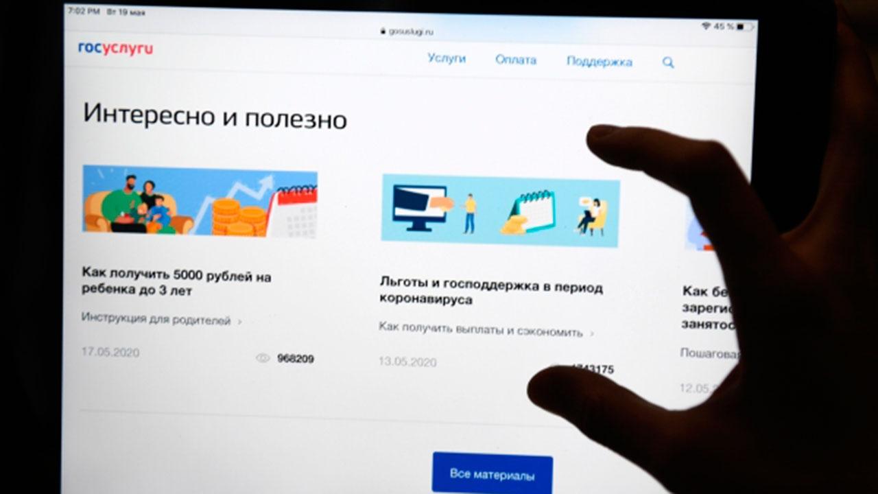 В РФ стартовал эксперимент по регистрации в соцсетях через госуслуги