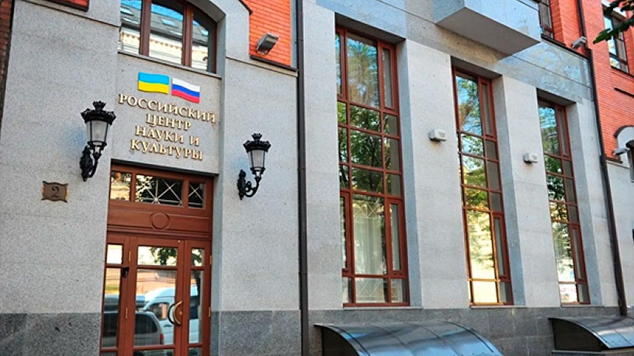 Россотрудничество закрывает здание представительства в Киеве