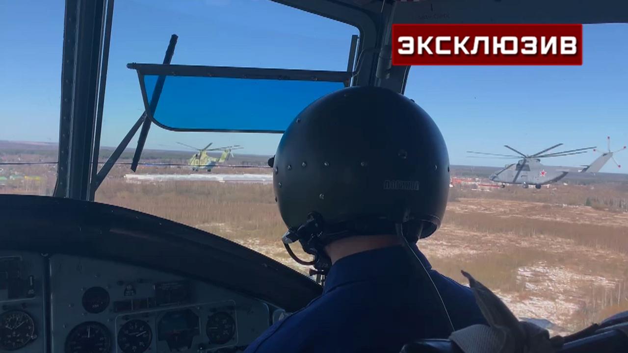 Тренировка летающих тяжеловесов: уникальные кадры репетиции воздушной части Парада Победы изнутри Ми-26