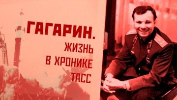 Гагарин. Жизнь в хронике ТАСС