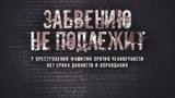 «Забвению не подлежит»: Минобороны опубликовало шокирующие документы о зверствах нацистов в годы войны