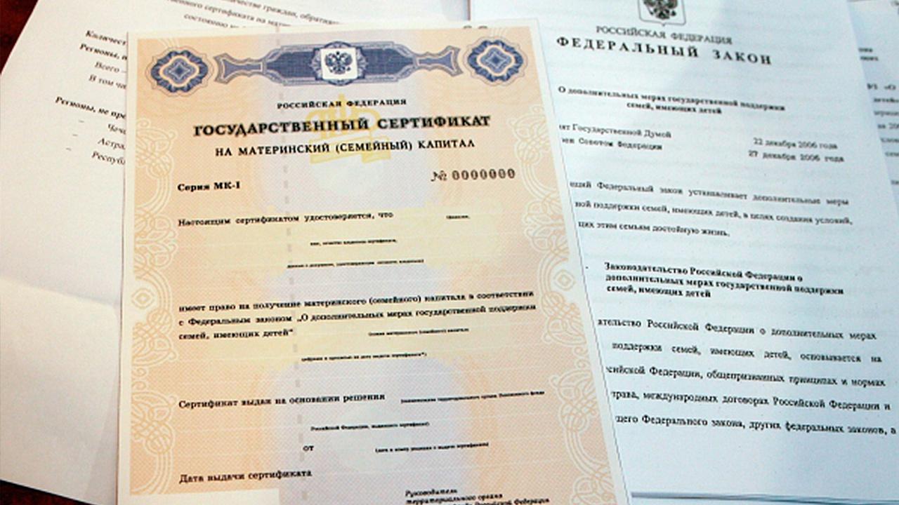 В России изменились правила пользования материнским капиталом