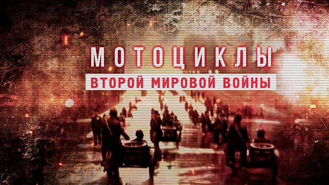 Д/с «Мотоциклы Второй Мировой войны». «Железные кони освободителей» (6+)