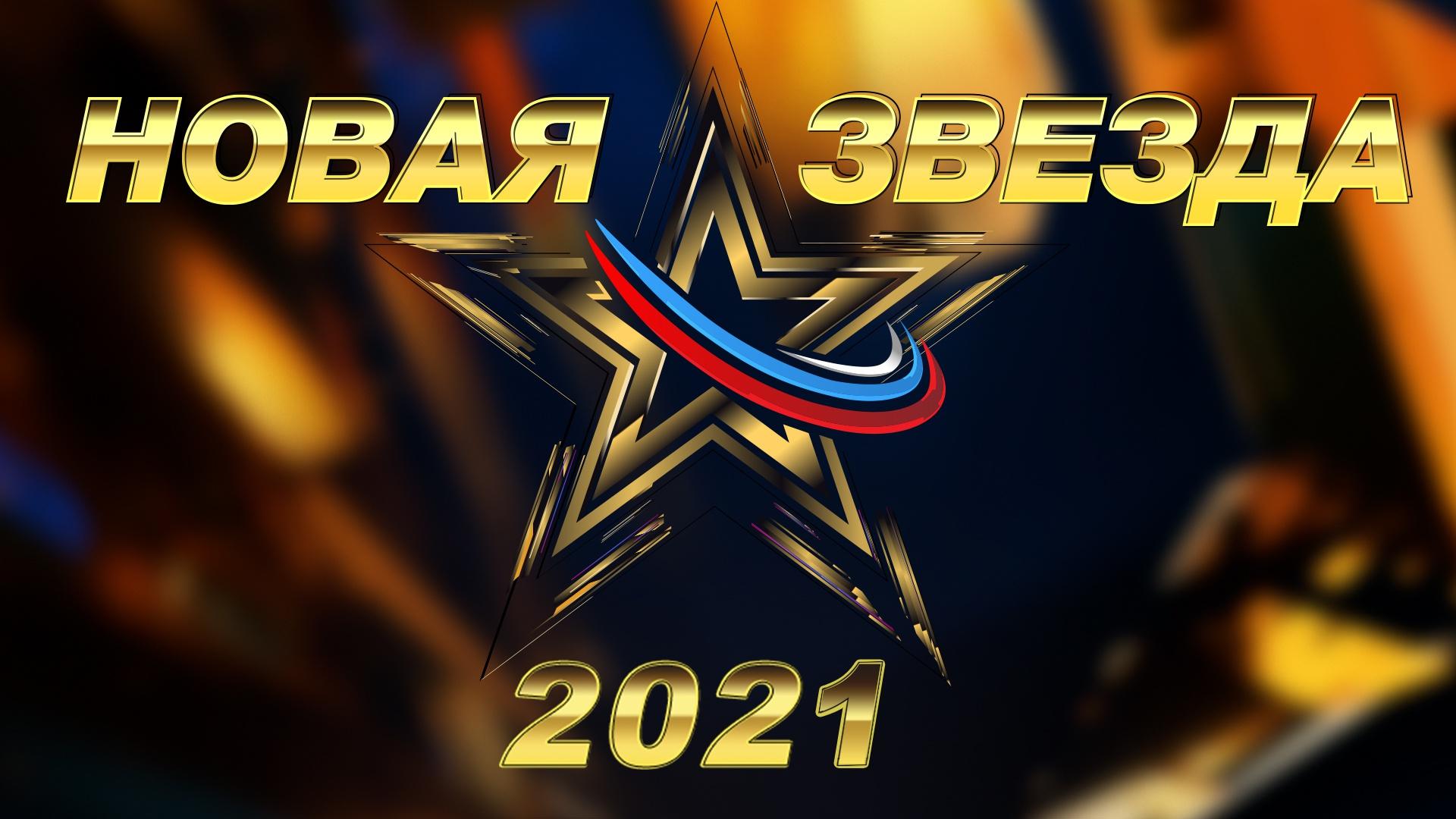 Всероссийский вокальный конкурс «Новая звезда-2021». Отборочный тур. ПРЕМЬЕРА! (6+)