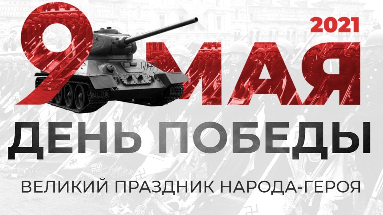 «Великий праздник народа-героя»: Минобороны опубликовало расписание торжественных мероприятий 9 мая