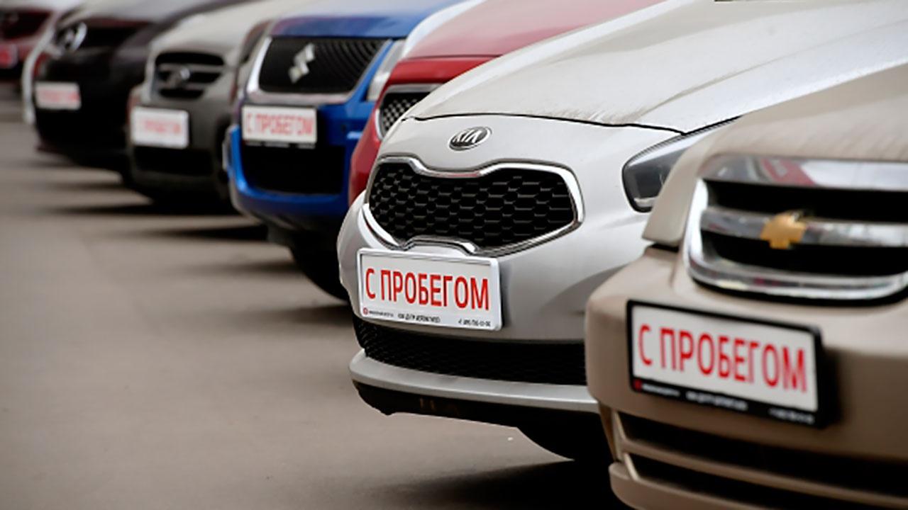 Названы сроки изменения правил купли-продажи машин с пробегом в РФ