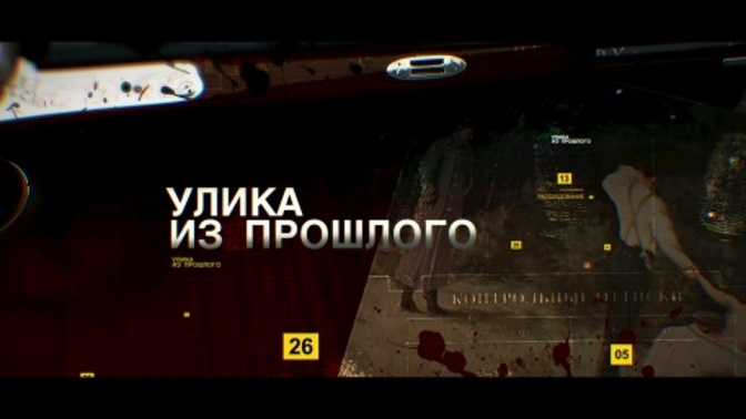 «Улика из прошлого». «Космические войны. ТрагедияСоюза-11». ПРЕМЬЕРА! (16+)