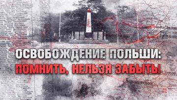 «Нельзя забыть»: Минобороны России рассекретило архивные документы об освобождении Польши